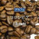 カフェインレスコーヒー(デカフェ)コロンビア100g/コーヒー豆/ネコポス(メール便)全国一律送料200円【自家焙煎珈琲】