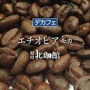 カフェインレスコーヒー(デカフェ)エチオピア モカ100g/コーヒー豆/ネコポス(メール便)全国一律送料200円【自家焙煎珈琲】