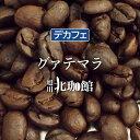 カフェインレスコーヒー(デカフェ)グァテマラ 100g/コーヒー豆/ネコポス(メール便)全国一律送料200円【自家焙煎珈琲】