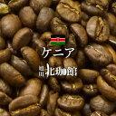 ケニアAA Kirinyaga 100g/コーヒー豆/ネコポス(メール便)全国一律送料200円【自家焙煎珈琲】