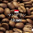マンデリンG1 ドロサングル 100g/コーヒー豆/ネコポス(メール便)全国一律送料200円【自家焙煎珈琲】