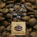 お試しサンプルコーヒー豆50g 北珈館ブレンドK(コクのブレンド)【自家焙煎珈琲】