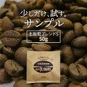 お試しサンプルコーヒー豆50g 北珈館ブレンドS(酸味ブレン...