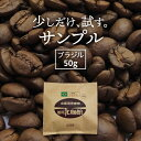 お試しサンプルコーヒー豆50g ブラジルNO.2【自家焙煎珈琲】