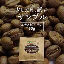 お試しサンプルコーヒー豆50g エチオピア モカ【自家焙煎珈琲】
