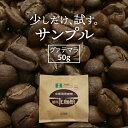 お試しサンプルコーヒー豆50g グァテマラSHB【自家焙煎珈琲】