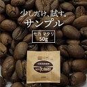 お試しサンプルコーヒー豆50g モカ・マタリ(イエメン)【自家焙煎珈琲】