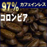 カフェインレス97%(デカフェ・カフェインレスコーヒー)コロンビア 100g メール便は送料100でお届け