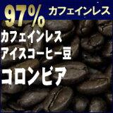 カフェインレス97%(デカフェ・カフェインレスコーヒー) アイスコーヒー豆 コロンビアポパヤン 100g