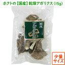 【少量サイズ】国産乾燥アガリクス(15g)【送料別】(ホクト...