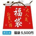 鍋・フライパン(ガス火用)のお得な福袋 5,000円(税抜)...