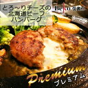 S24とろ〜りチーズの北海道ビーフハンバーグPremium