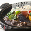 S14【Beko倶楽部オリジナル】北海道ビーフカレー