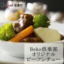 S15【Beko倶楽部オリジナル】北海道ビーフシチュー【ふらのワイン仕込み】