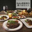 【送料込】Beko倶楽部の選べる北海道セット!【シチュー・カレー・ハンバーグ・チーズハンバーグ・豚角煮から3点】