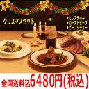 C6【送料込】クリスマスディナーセット【ローストビーフ・ビーフシチュー・ヒレステーキ】