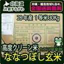 特別栽培米 高度クリーン米 北海道産ななつぼし 玄米 (30Kg)【送料無料】【北海道米】【1等米】【28年産】【JA新すながわ】