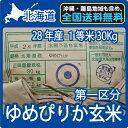北海道産ゆめぴりか 玄米 (30Kg)【送料無料】【第一区分】【1等米】【28年産】【北海道米】