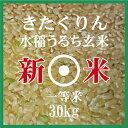 新米 きたくりん 玄米 30Kg 送料無料 北海道産 1等米 29年産 北海道米