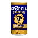 ショッピングコーヒー ジョージア ヨーロピアンコクの微糖 185g缶×30本 コカ・コーラ CocaCola