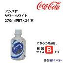 アンバサ サワーホワイト 270mlPET×24本 コカ・コーラ