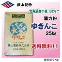 【送料無料】 北海道産小麦粉 ゆきんこ(25kg)菓子用薄力粉 業務用 【横山製粉】