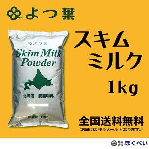 脱脂粉乳 スキムミルク