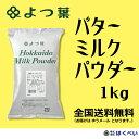 【メール便送料無料】よつ葉 北海道産生乳100% バターミルクパウダー 1kg 【よつ葉乳業】【代引き・NP後払い利用不可】