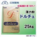 北海道産 薄力粉 ドルチェ 25kg 国産 菓子用粉 業務用...