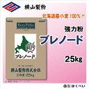 北海道産小麦粉 ブレノード (25kg) ハードロール用高級小麦粉 業務用 【横山製粉】【RCP】