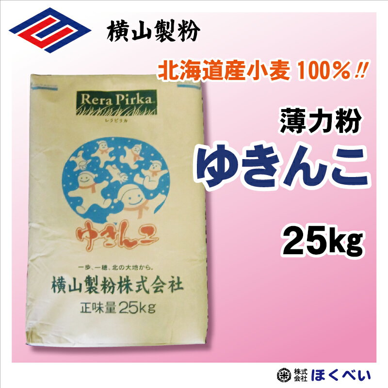 北海道産小麦粉 ゆきんこ(25kg)菓子用薄力粉 業務用 レラピリカ 【横山製粉】