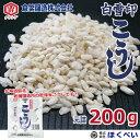 こうじ 200g (元詰) 白雪印 乾燥米こうじ 国産米使用 倉繁醸造所 米麹 米糀 乾燥こうじ 甘酒 塩こうじ メール便出荷対応