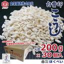 こうじ 送料無料 200g×30 (元詰6kg) 白雪印 倉繁醸造所 国産米使用 乾燥こうじ 米麹