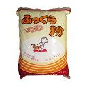 ミックス粉 ふっくら粉 5kg ホクホウ 北海道限定販売