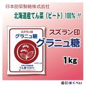 【メール便送料無料】北海道産 ビートグラニュー糖 (1kg)甜菜糖【砂糖】【てんさい糖】