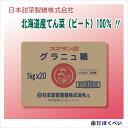 【送料無料】北海道産 ビートグラニュー糖...