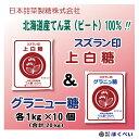 【送料無料】北海道産 ビート 上白糖&グラニュー糖 20kg (各1kg×10) 甜菜糖 【砂糖】【てんさい糖】【RCP】