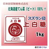 【メール便送料無料】北海道産 ビート上白糖 (1kg) 甜菜糖【砂糖】【てんさい糖】