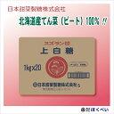 【送料無料】北海道産 ビート上白糖 20...