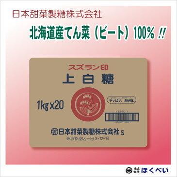 スズラン印 上白糖 てんさい 20kg (1kg×20) ビート糖 甜菜糖 砂糖 北海道産 てんさい糖 日本甜菜製糖 ニッテン 送料無料
