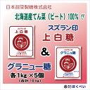 北海道産 ビート 上白糖&グラニュー糖 10kg (各1kg×5個) 甜菜糖 【砂糖】【てんさい糖】【RCP】