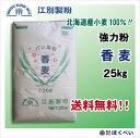 北海道産パン用小麦粉 香麦 25kg(春よ恋ブレンド)パン用強力粉 国産 業務用【全国送料無料】【江別製粉】【RCP】