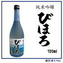 清酒 純米吟醸びほろ 720ml