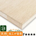 ラワンランバーコア合板厚さ18mmx巾300mmx長さ910mm 1.84kg安心の低ホルムアルデヒド DIY 木材 端材 ラワン合板