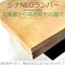 シナNEOランバーDIY 木材 厚さ14mmx巾915mmx長さ1825mm 7.70kg 安心のフォースター 軽量な木材 端材