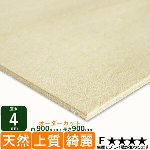 シナ共芯合板厚さ4mmx巾900mmx長さ900mm 1.57kg安心のフォースター ベニヤ板 端材