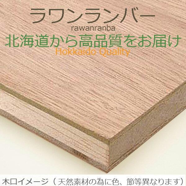 ラワンランバーDIY 木材 厚さ21mmx巾30...の商品画像