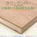 ラワンランバー厚さ21mmx巾300mmx長さ450mm 1.13kg安心のフォースター 板 端材