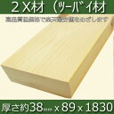 ツーバイ材 【約38×89×1830mm】[2×4] 2.62kg2x材 建築材 SPF材 木材 DIY 楽天最安値に挑戦 仕入品