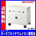 【送料無料】ポータブルリチウムイオン蓄電池 シャープ【JH-AB03】 小型蓄電池